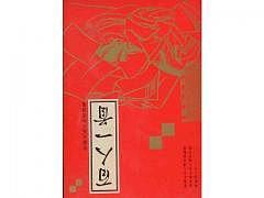 Japanisch - Chinesisches Spiel