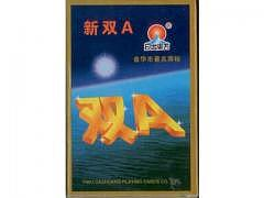 00.197-81 Chinese Pokerkarten N°.QB/T2..